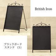 【BRITISH IRON】ヨーロッパ風★コベントアイアン ブラックボードスタンド 【Sサイズ】♪