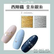 【新発売】西陣織 金糸 銀糸 ネイルに美しい輝きの極細ライン♪約5m巻