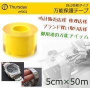 自己吸着タイプ 保護テープ フィルム 透明 テープ 幅 5cm × 長さ 50m 万能