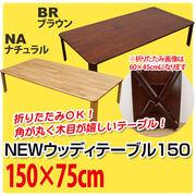 【時間指定不可】【アウトレット】NEWウッディーテーブル 150 BR/NA