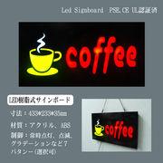 LED サインボード 樹脂型 coffee タイプ1 233×433