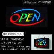 LED サインボード 樹脂型 OPEN クイック デザイン 233×433