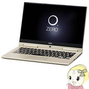 LAVIE Hybrid ZERO 13.3型2in1パソコン HZ350/GAG PC-HZ350GAG [プレシャスゴールド]