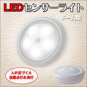 配線一切不要!人に反応する人感LEDセンサーライト☆ドーム型