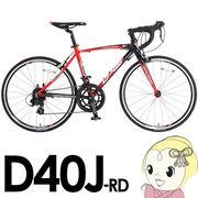 【メーカー直送】DOPPELGANGER ジュニアロードバイク 適応身長目安:140~160cm D-modusシリーズ D40J-R