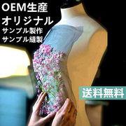 サンプル製作 パターン型紙作成 OEM生産オリジナルサンプル レディース メンズ 布帛 トラッド カジュアル
