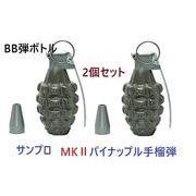 サンプロジェクト 手榴弾型 BB弾ボトル MK2 2個セット