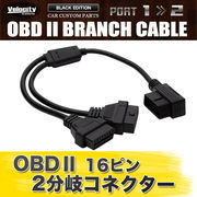 OBD2 2分岐 分岐ケーブル 分岐ハーネス 分岐コネクター 分岐コネクタ