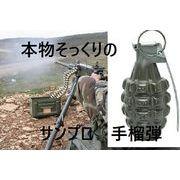 サンプロジェクト 手榴弾ハンドグレネード ホビー MK2 パイナップル
