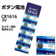 ボタン電池CR1616 x5個セット【da vinci CR1616】電卓や時計などに