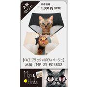 猫パンツ2枚set【Fブラック×Bベージュ】イッテQ イモト 見せパン ロフト ヴィレッジ ラトビア 即納可