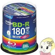 VBR130RP100SV4 三菱化学メディア Verbatim BD-R(Video) スピンドルケース100枚