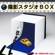 綺麗な写真を撮りたい!!★すっごく簡単組み立て♪★撮影スタジオBOX★背景4色付き!!