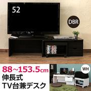 伸長式 TV台兼デスク DBR/WH