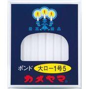 カメヤマ 大ローソク ポンド 1号5 450g