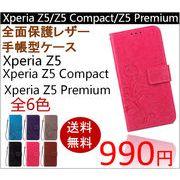 【Xperia Z5/Z5 Compact】手帳型ケース  四つ葉のクローバー押し 薄型 高級 ソフト PUレザー 財布型