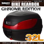 リアボックス トップケース バイクボックス 黒 ワンプッシュ着脱可能 32リットル 大容量 原付