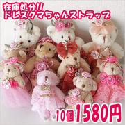 【在庫処分特価!!】1個あたり158円♪ドレスクマちゃんストラップ♪10個