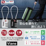【即納】!!2個セット!!TSAロック ワイヤータイプ ダイヤル式南京錠