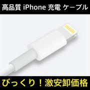 大量購入歓迎!iPhone 充電・転送 両面 高品質 ケーブル