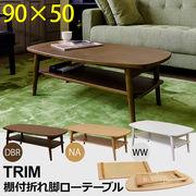 TRIM 棚付き折れ脚ローテーブル DBR/NA/WW