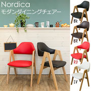 Nordica モダンダイニングチェア BK/BR/IV/RD