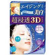 肌美精 超浸透3Dマスク エイジングケア(美白)【医薬部外品】 【 クラシエ 】