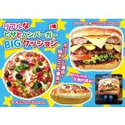リアルなピザとハンバーガーBIGクッション