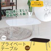 【直送可/送料無料】幅75気軽に使える鏡面プライベートテーブル