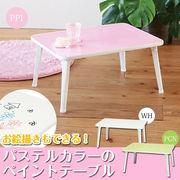 【直送可/送料無料】パステルカラー★お絵描き出来るペイントテーブル