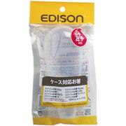 エジソンのお箸専用ケース