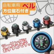 ◇これは便利!!方位磁石とベルが一緒に♪◇自転車旅行にもお勧め!!◇自転車用方位磁石付きベル 全5色
