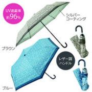ルシア・晴雨兼用折りたたみ傘 /カサ かさ 折り畳 日傘 雨傘
