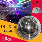 ミラーボール LS-M89 20cm ミラーボール / ライティング / 演出 / 機材 / 器具 / コンサート / 舞台効果