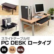 パソコンデスク ロータイプ BK/NA/WAL