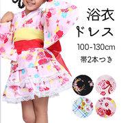 キッズ 浴衣ドレス (100 110 120 130cm/4種類/帯2本付) 浴衣セット