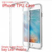 【即納】iphone7/7Plus/6/6s/5 厚さわずか0.3mmのTPU保護ケース