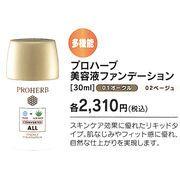 プロハーブ 美容液ファンデーション 01オークル 30ml / パラベンフリー スキンケア美容液