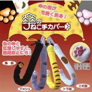 傘のねこ手カバー・三毛猫 / 傘の柄が可愛く変身♪ / ねこきゅうシリーズ