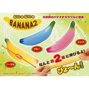 「スクイーズ(Squishy)」むにゅむにゅバナナBC2