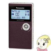 RF-ND50TV-T パナソニック ワンセグTV音声-FM-AM 3バンドラジオ 電池式