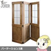 【メーカー直送】ヤマソロ 【JOKER ジョーカー】パーテーション3連  YAMA-41-024