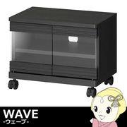 【メーカー直送】白井産業 ウェーブ テレビ台 WAV-3545AGBK