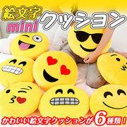 かわいい絵文字のふわふわプリントクッション☆彡emojiミニクッション★全6柄
