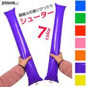 シュータースティックバルーン2本セット☆7color【応援グッズ/イベント】《5点までゆうメール便可能》