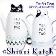 Tea For Two(ステンレス茶こし付き)