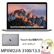 Apple 13.3インチノートパソコン TouchBar搭載 MacBook Pro MPXW2J/A 3100/13.3 [スペースグレイ] 512G