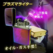 【送料無料】USB充電式柄付きプラズマライター ライター
