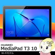 Huawei タブレットパソコン MediaPad T3 10 Wi-Fiモデル AGS-W09
