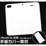 <ベース素材>オリジナルの手帳型ケース製作に!iPhone5/5s/SE用手帳カバー素材 ~フラップ無しタイプ~